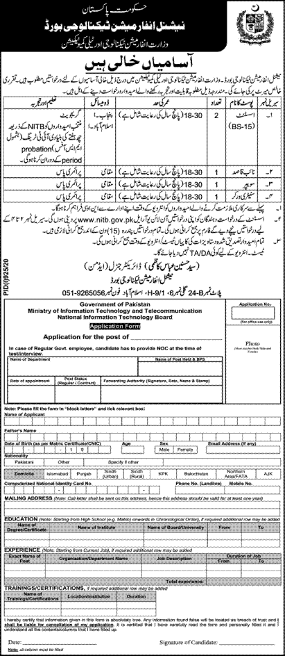 National Information Technology Board NITB Islamabad Jobs 2020