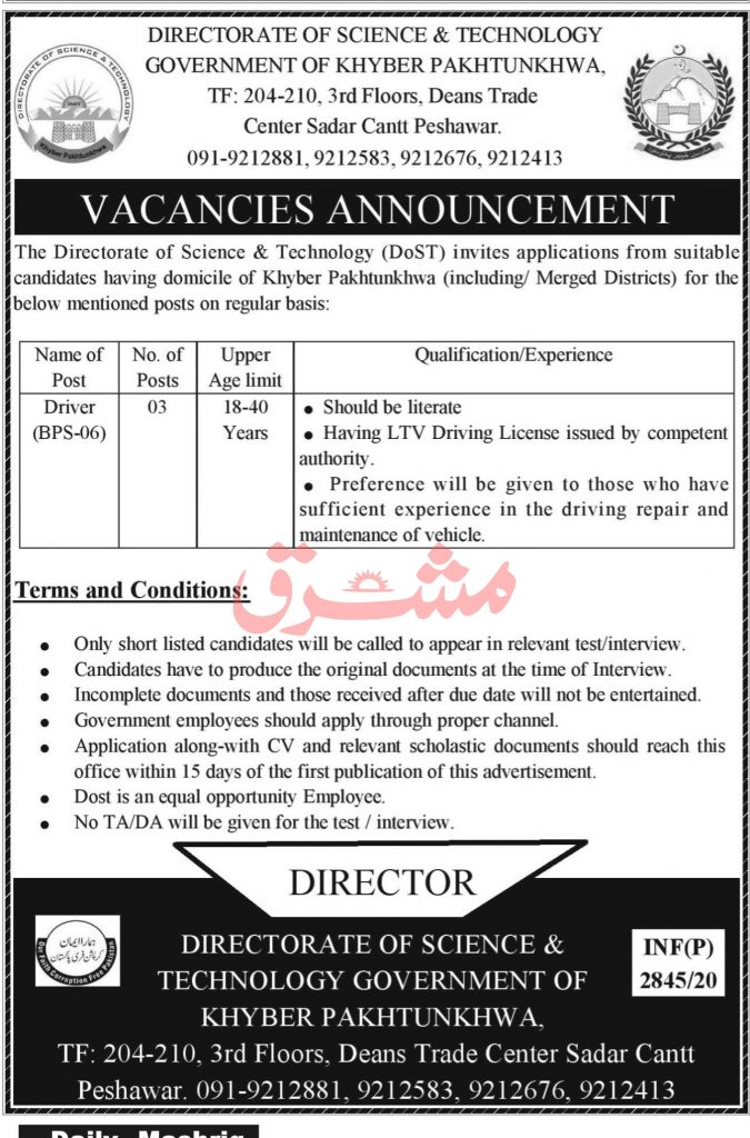 Directorate of Science and Technology DoST Jobs
