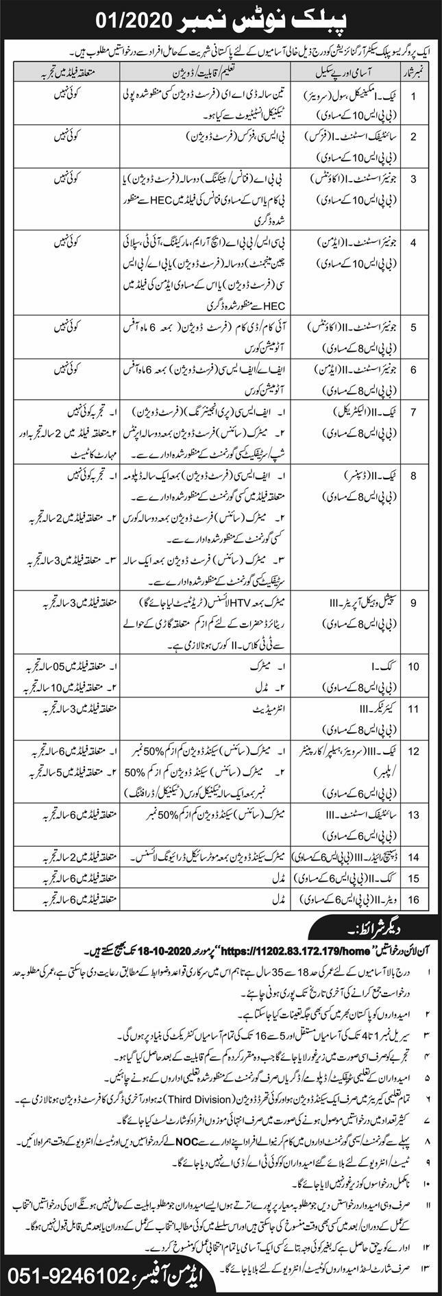 Atomic Jobs For Matric, Intermediate, D.A.E & Graduates