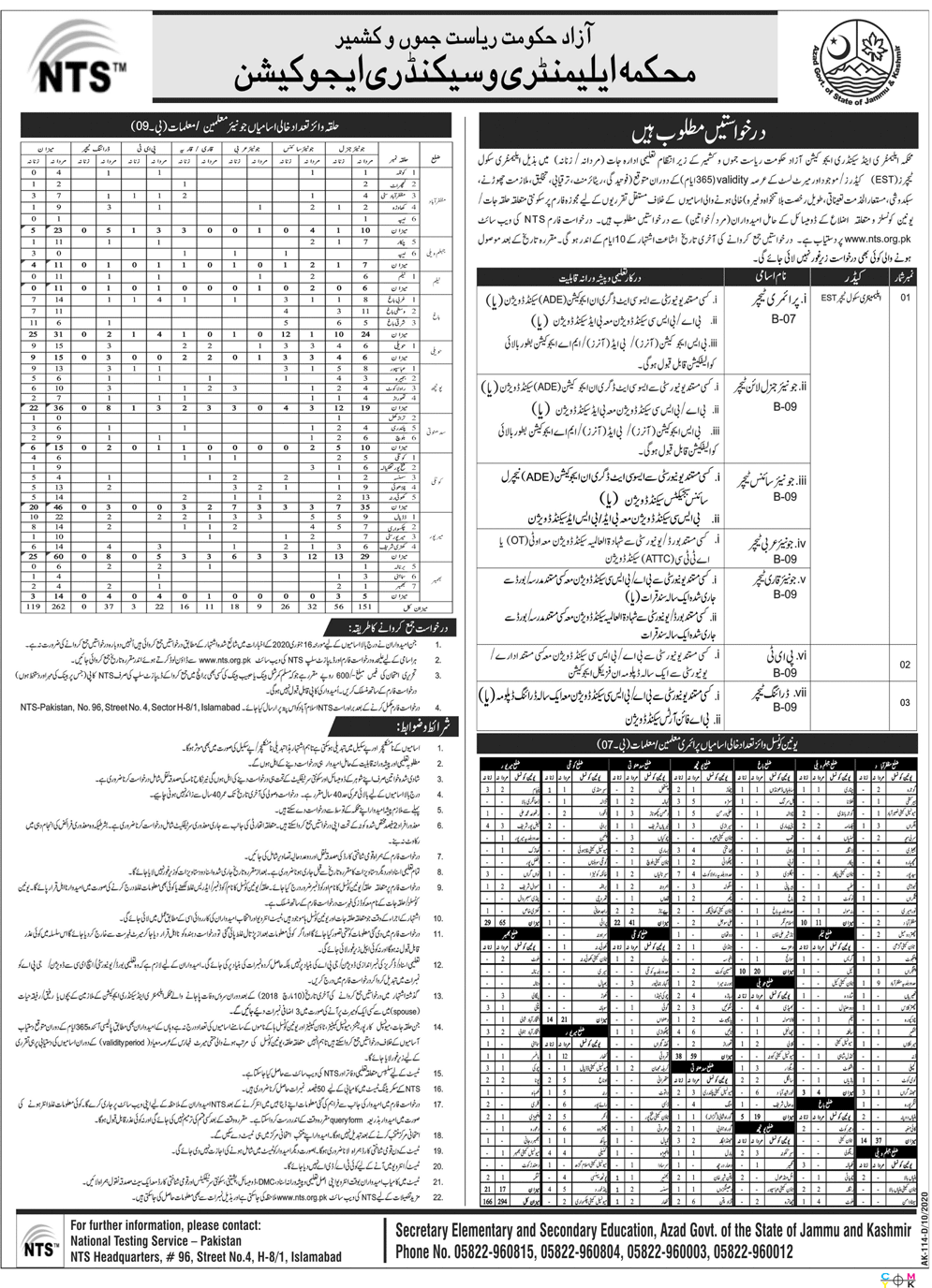 Elementary & Secondary Education Department Jobs October 2020
