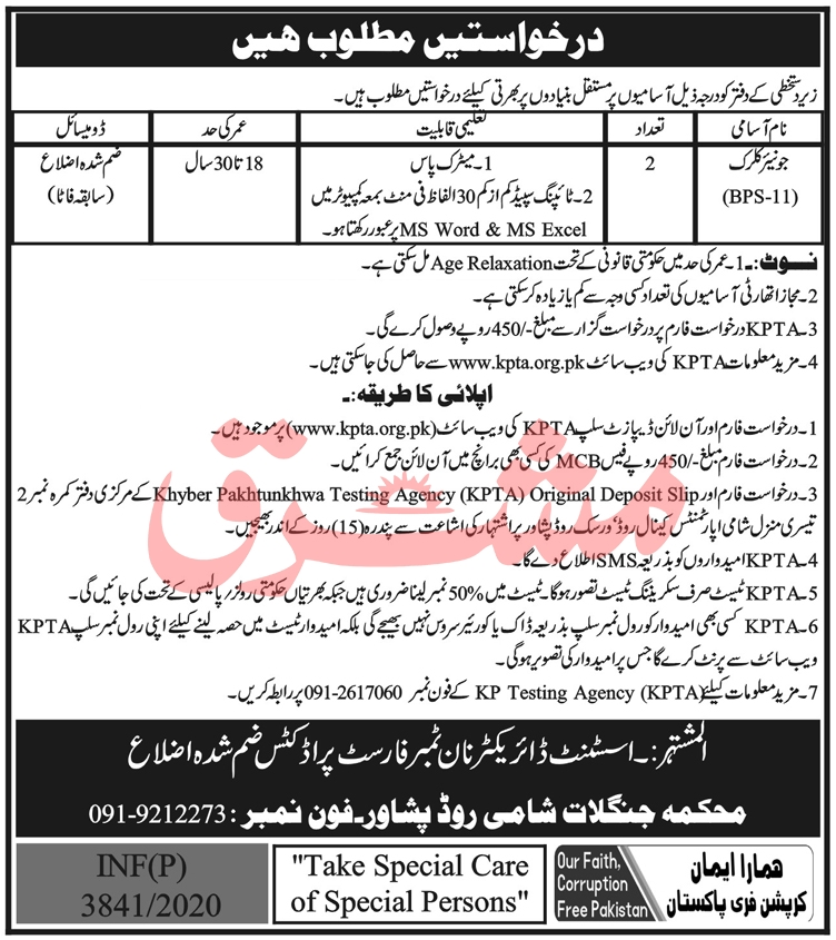 Forest Department Government of Khyber Pakhtunkhwa Jobs October 2020