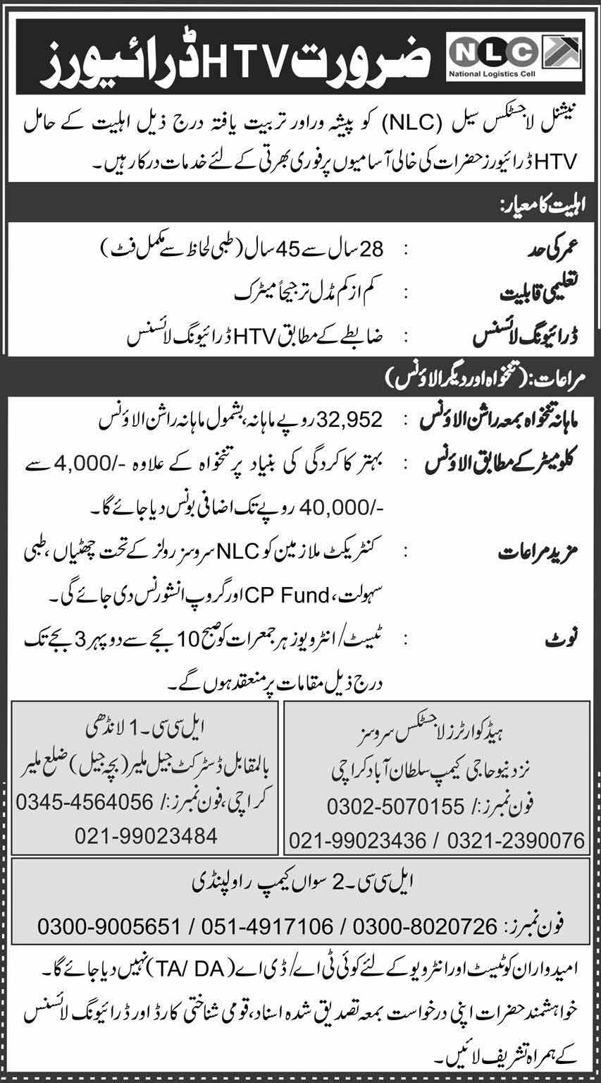 National Logistic Cell NLC Jobs 2020