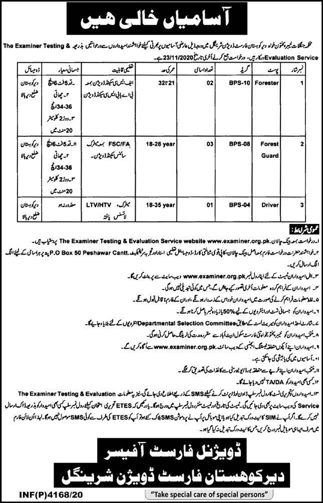 ETES Forest Department Jobs 2020