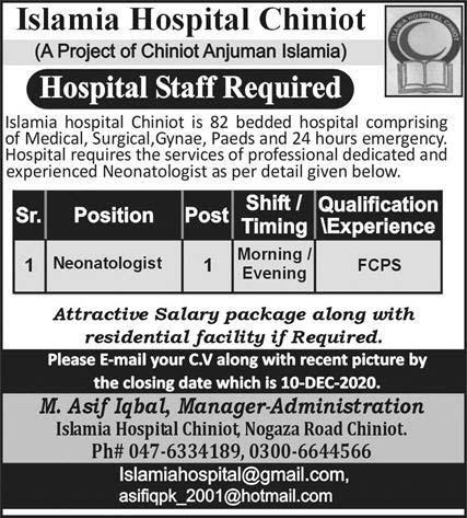 Islamia Hospital Chiniot Jobs 2020