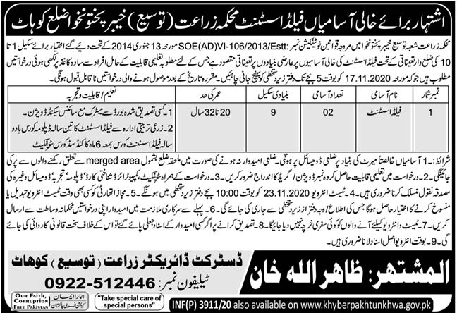 KPK Agriculture Department Jobs 2020