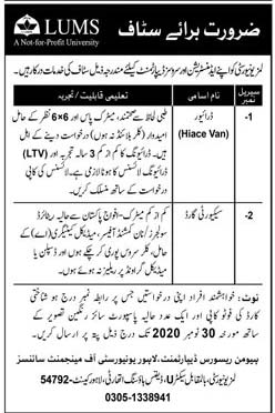 LUMS Jobs 2020 for Driver