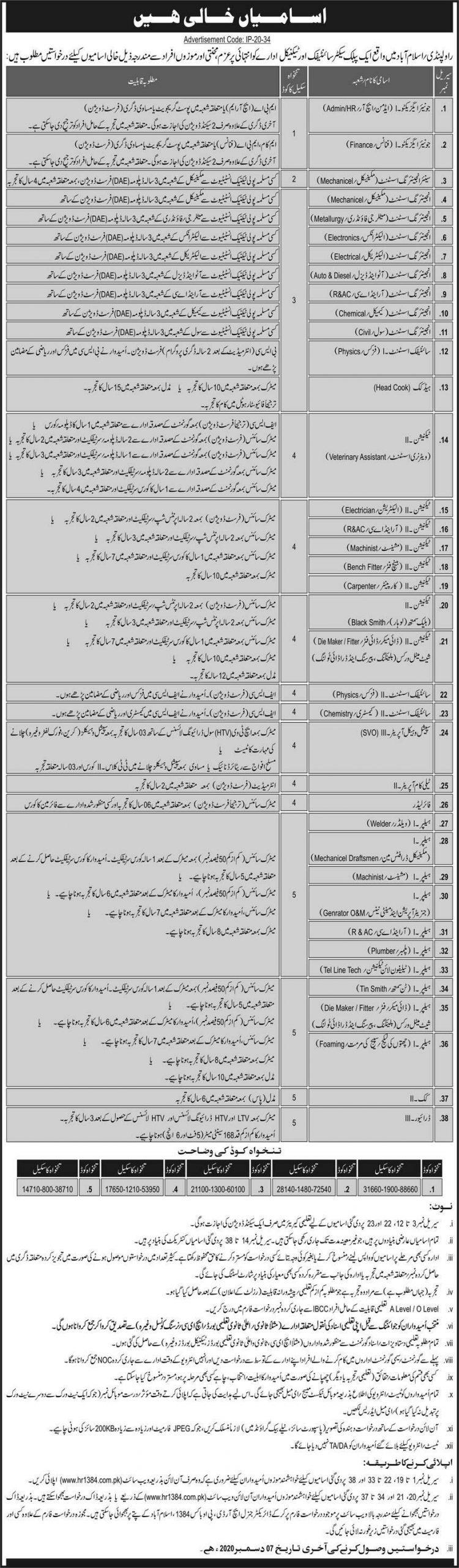 P.O Box 1384 Islamabad Jobs 2020