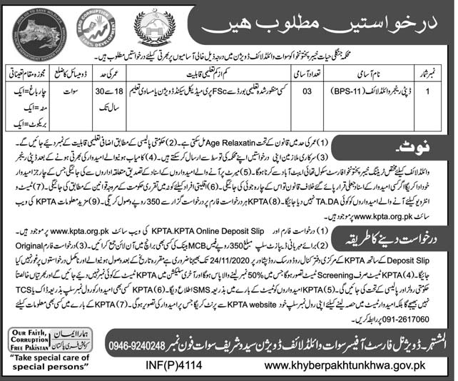 Wildlife Department KPK Jobs 2020