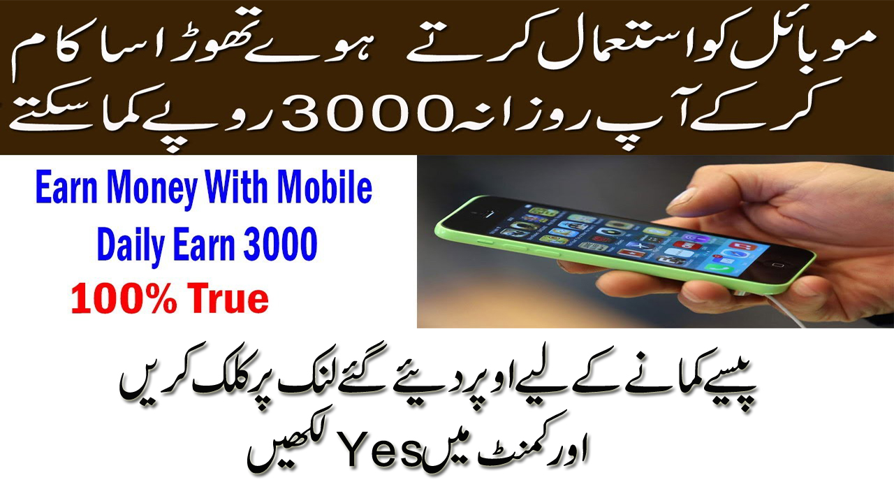 How Earn Money Online with Mobile