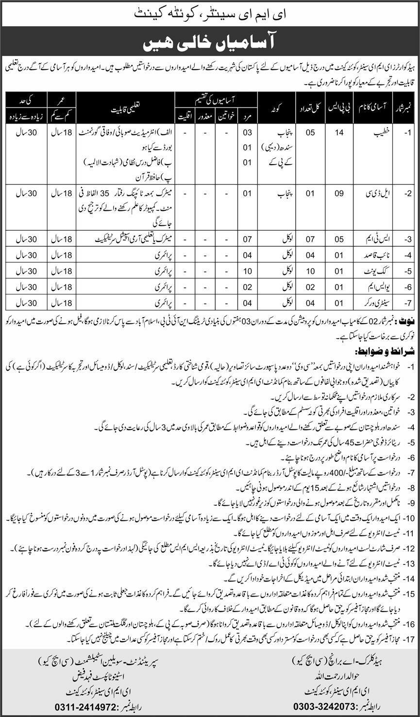 Headquarters EME Center Quetta Cantt Jobs July 2021